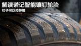 釘子可控製伸縮 解讀諾記智能鑲釘輪胎